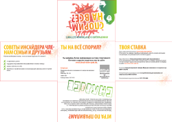Grafik Flyer Sportwetten in russisch